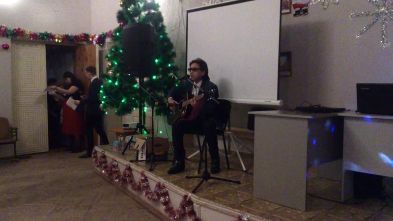 Моё выступление на Новогоднем Вечере в ДК 30.12.17г. Песня