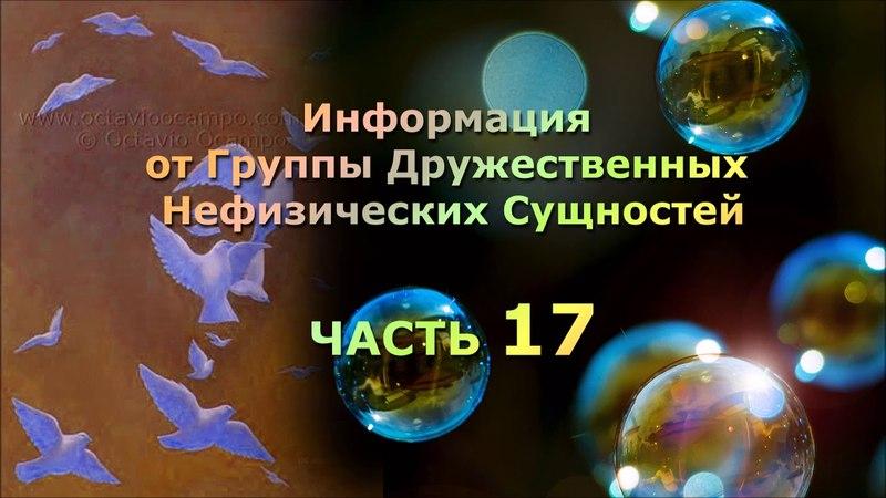 Наталья Кригер Информация от Группы Нефизических Дружественных Сущностей Часть 17