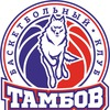 """БК """"Тамбов"""" официальная группа"""