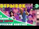 2 сезон 15 серия Леди Баг и Супер Кот. Отрывок на русском