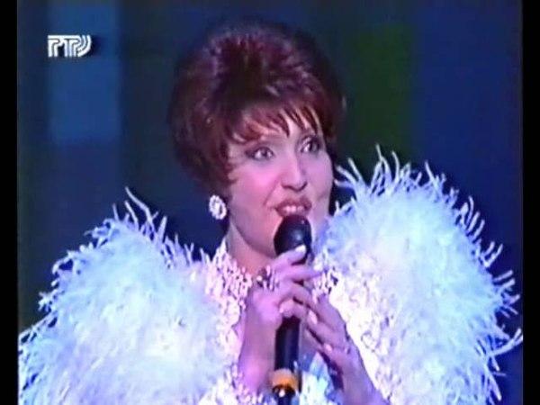 Галина Ненашева - У песни есть имя и отчество (1998; муз. Евгения Мартынова - ст. Марка Лисянского)