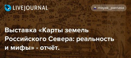 Российская Государственная Библиотека РГБ ВКонтакте Выставка Карты земель Российского Севера реальность и мифы отчёт