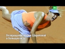 Возвращение Марии Шараповой в большую игру
