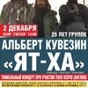 """А.КУВЕЗИН и """"ЯТ-ХА"""" Уникальный ЭТНО-концерт"""