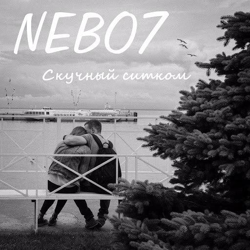 Nebo7 альбом Скучный ситком