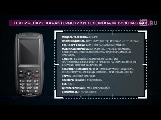 Технические характеристики тнлнфона М-663с