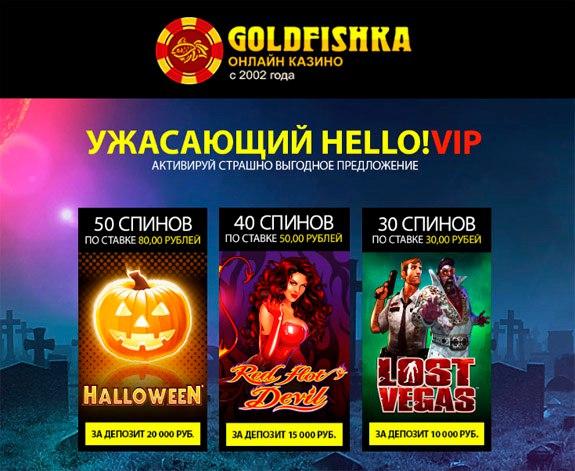 бездепозитные бонусы казино goldfishka