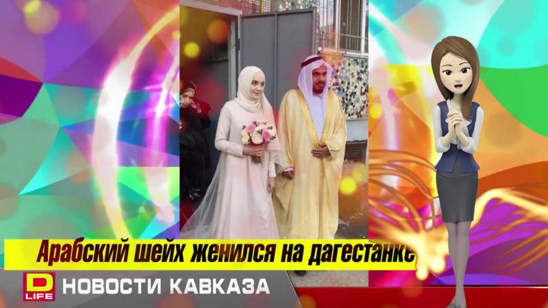 Арабский шейх женился на Дагестанке и осыпал золотом ее семью [Нетипичная Махачкала]