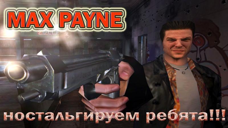 MAX PAYNE,ностальгируем ребята!