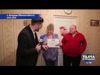Светлана Напреенко из посёлка Колодищи выиграла автомобиль Хендэ Крета 29.01.201