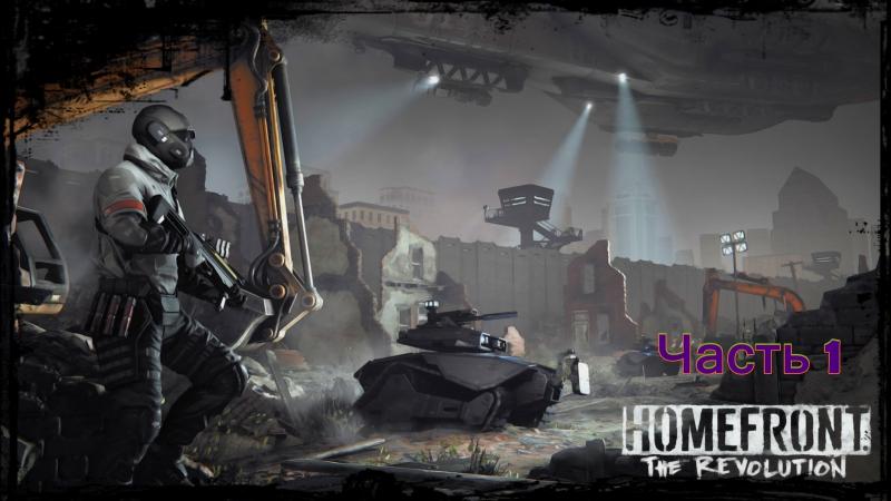 Прохождение I Homefront: The Revolution I Уокер в плену?! I Часть 1.
