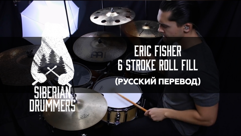 6 Stroke Roll Fill - Applying Rudiments 3- Drum Lesson With Eric Fisher (Русский перевод)