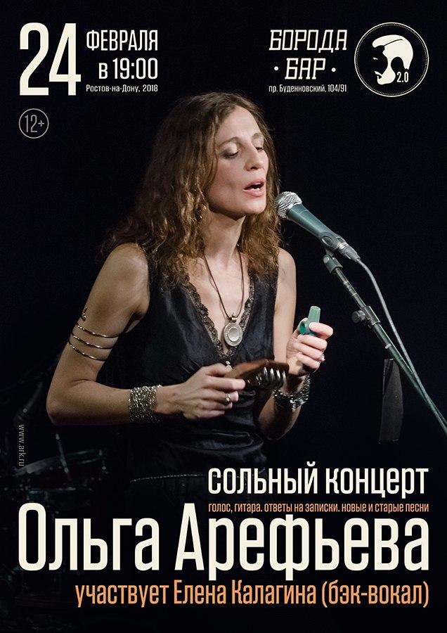анонс концерта АРЕФЬЕВА