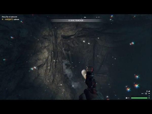 Прохождение Far Cry 5 Часть 26 Не все золото что блестит