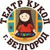 Театр Кукол Рукавичка Белгород детская студия