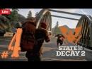📺 ПРЯМАЯ ТРАНСЛЯЦИЯ - STATE of DECAY 2 - Прохождение № 4 💀