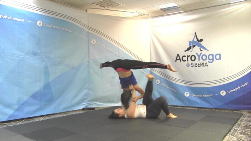 МЫ вызываем ВАС (Acro Siberia Challenge) - Задание 1: от Даши Калиникиной и Кати Большаковой