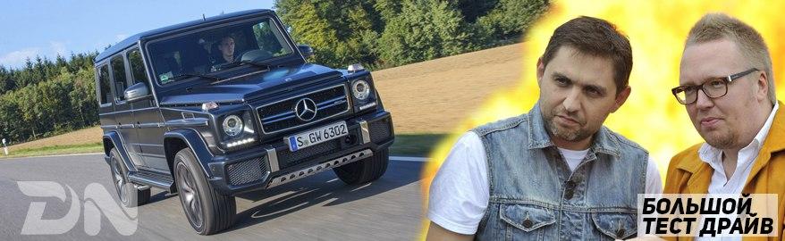 Большой Тест Драйв — Mercedes-Benz G63 AMG 463 Edition