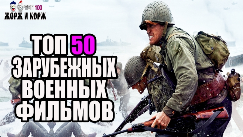 Топ-50 Зарубежных Военных Фильмов/Top-50 Foreign War Movies, стоит посмотреть.