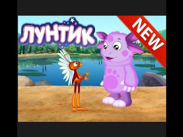 Лунтик и его друзья Мультик игра новые серии 2017 серия 10 Рисунки из Мозаики / Luntik