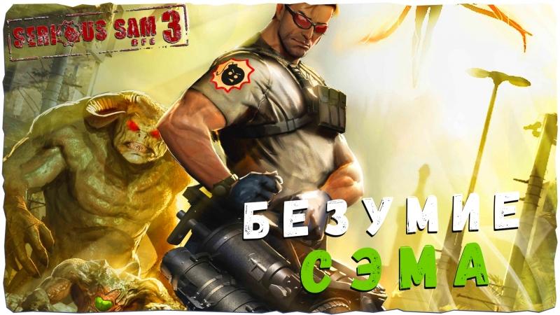 СТРИМ - Самый серьёзный стрим три - Serious Sam 3: BFE