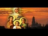 Святые мученицы ВЕРА ,НАДЕЖДА, ЛЮБОВЬ и матерь их СОФИЯ (Валерий Малышев)