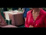 Чего хочет Джульетта - трейлер (2017)
