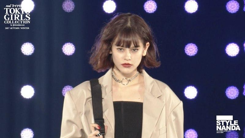 STYLENANDA|マイナビ presents 第25回 東京ガールズコレクション 2017 AUTUMNWINTER