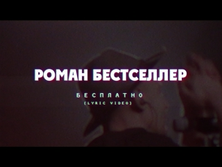 Роман Бестселлер-Бесплатно (1 000 000)