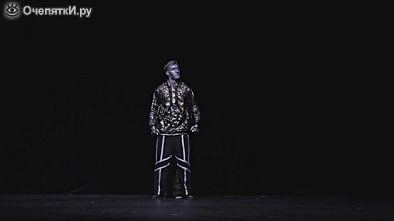 Классный танец в стиле робота