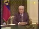 Ельцин назначает Путина преемником. 9 августа 1999