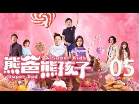 熊爸熊孩子 05丨Invincible Daddy 05(主演:沙溢,胡可,李佳航,李金铭)【未删减版】