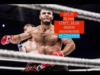 L!VE: GTC IV старт 18:00 (время московское)