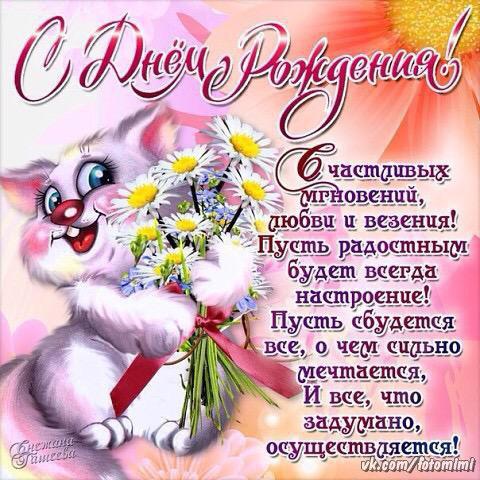 С днем рождения, друг мой, будь всегда со мной! И в горе и в радости!!!