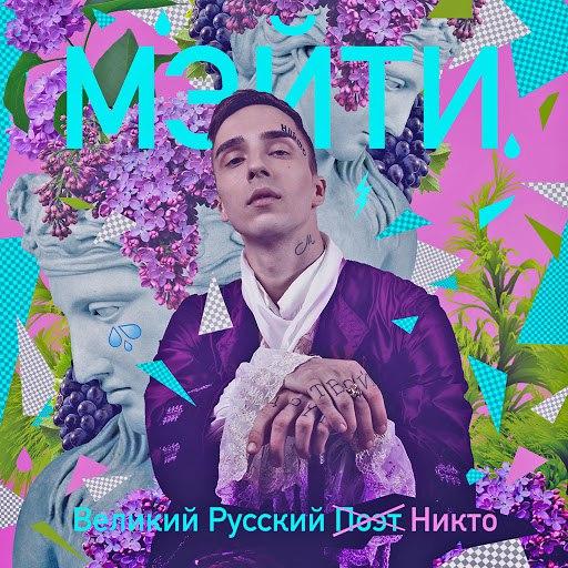 Мэйти альбом Великий русский никто