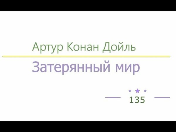 Дойль Артур Конан - «Затерянный мир» радиоспектакль слушать онлайн