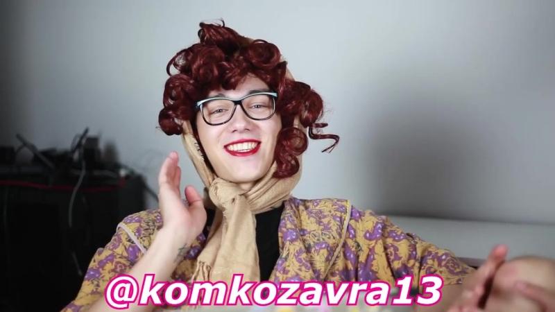 Бабушка Комкозавра/Даня Комков(Komkozavra)-One Day/Один День♥