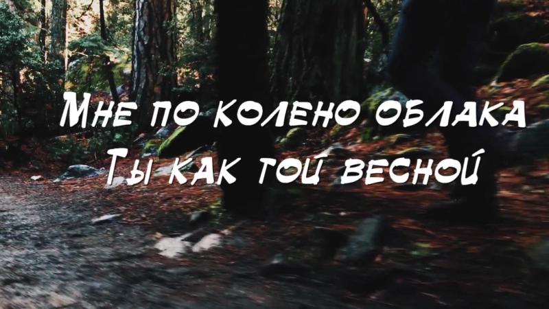 MDee - Унисон (текст, lyrics, lyric video)