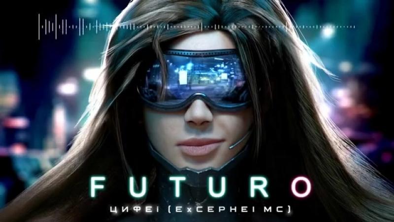 Цифеi - Futuro