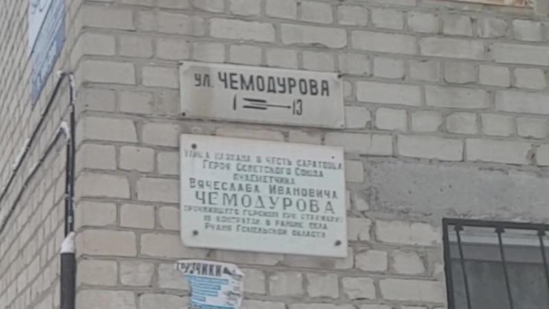Улица им. Чемодурова В.И.