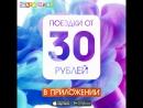 Поездки от 30 рублей в приложении