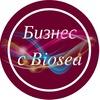 Бизнес с Biosea. Косметика Биоси в Казани