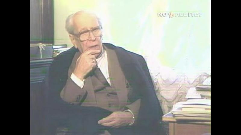 Интервью Дмитрия Сергеевича Лихачева Урмасу Отту, данное в 1990 году