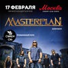Masterplan | 17 февраля | Москва
