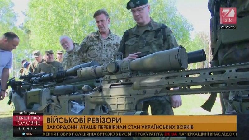 Закордонні аташе перевірили українських вояків