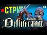 Kingdom Come: Deliverance(стрим)