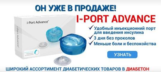 Порт для инсулина