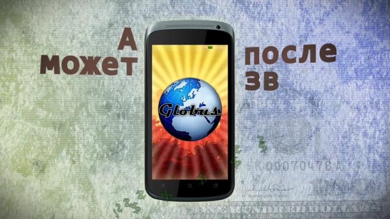 Globus-Intercom. Заработок в $ на просмотрах рекламы.