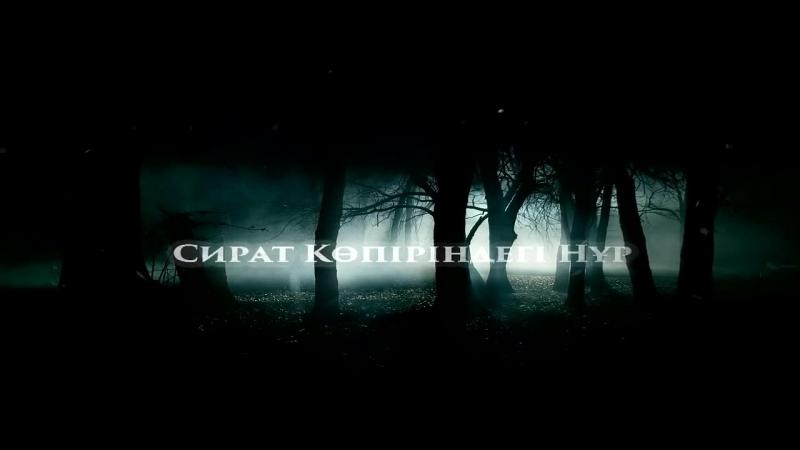 Сират Көпіріндегі Нұр -Ерлан Ақатаев ᴴᴰ.mp4