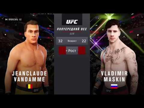 UFCL 4. JeanClaude
